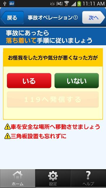 モバイルサポート21のスクリーンショット_2