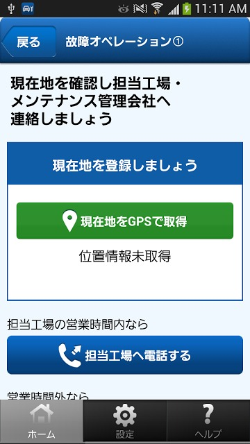 モバイルサポート21のスクリーンショット_3