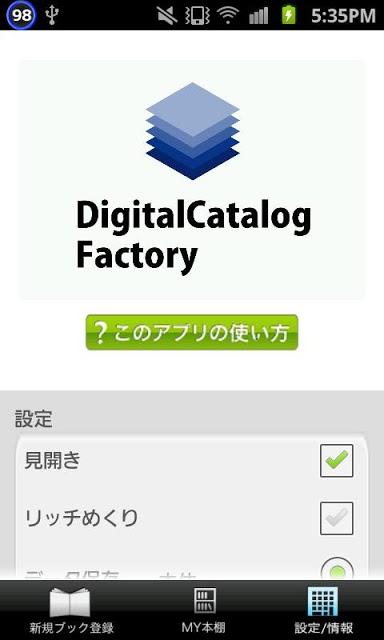 DigitalCatalogFactoryのスクリーンショット_3