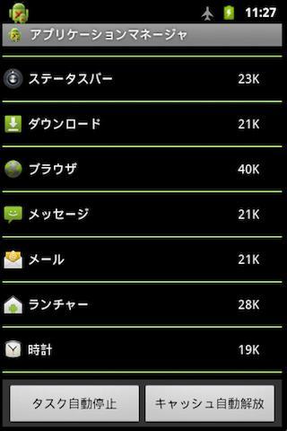 アプリケーションマネージャのスクリーンショット_1