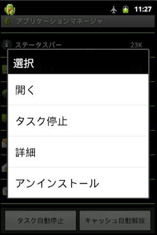 アプリケーションマネージャのスクリーンショット_2