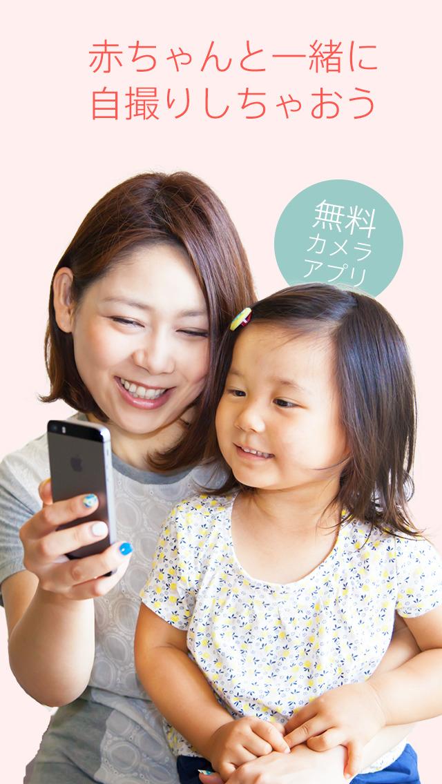 赤ちゃんとママが一緒に自撮りできる、無料カメラアプリ「フォトベビ」のスクリーンショット_1