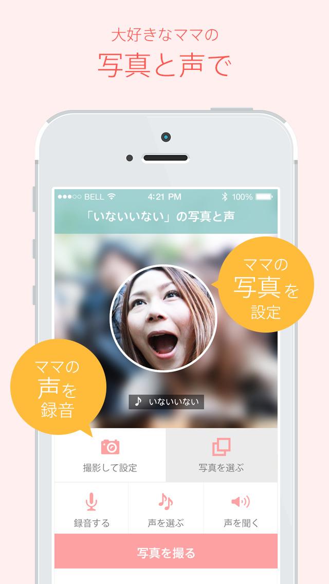 赤ちゃんとママが一緒に自撮りできる、無料カメラアプリ「フォトベビ」のスクリーンショット_2