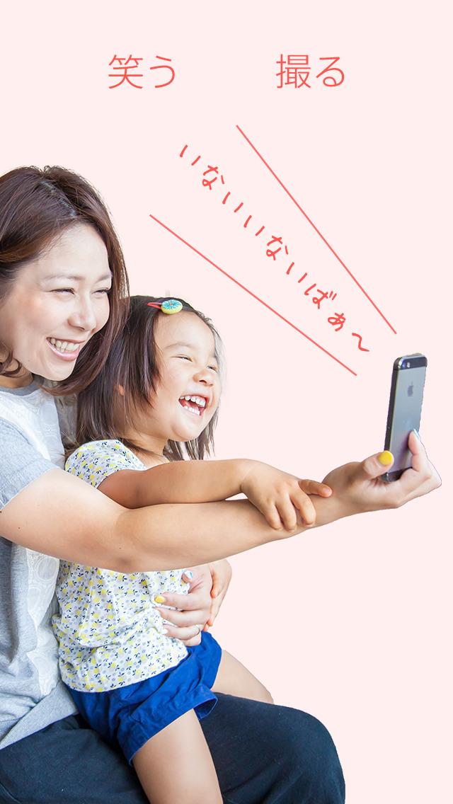 赤ちゃんとママが一緒に自撮りできる、無料カメラアプリ「フォトベビ」のスクリーンショット_3