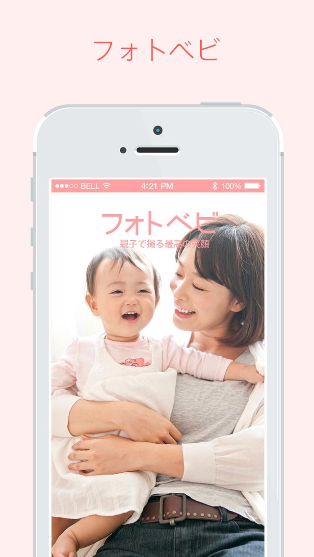 赤ちゃんとママが一緒に自撮りできる、無料カメラアプリ「フォトベビ」のスクリーンショット_5