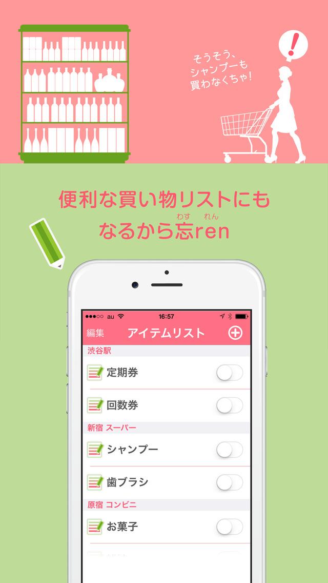 買い物リスト「忘ren」これで絶対に買い忘れない!のスクリーンショット_2