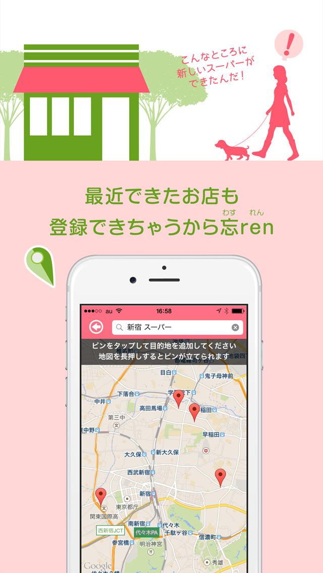 買い物リスト「忘ren」これで絶対に買い忘れない!のスクリーンショット_3