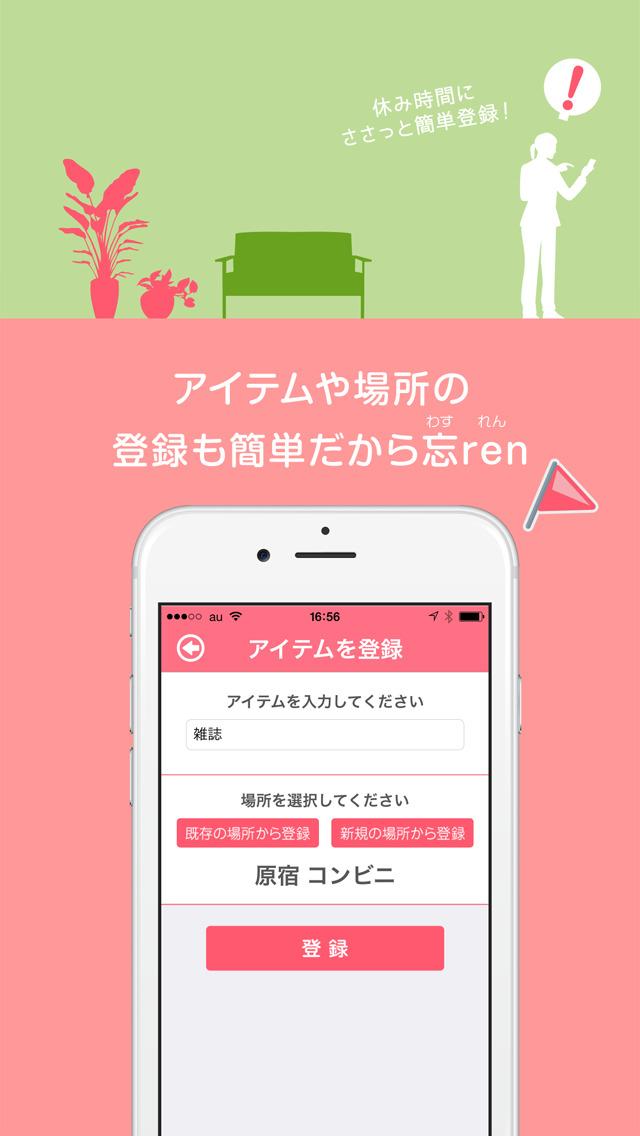買い物リスト「忘ren」これで絶対に買い忘れない!のスクリーンショット_5