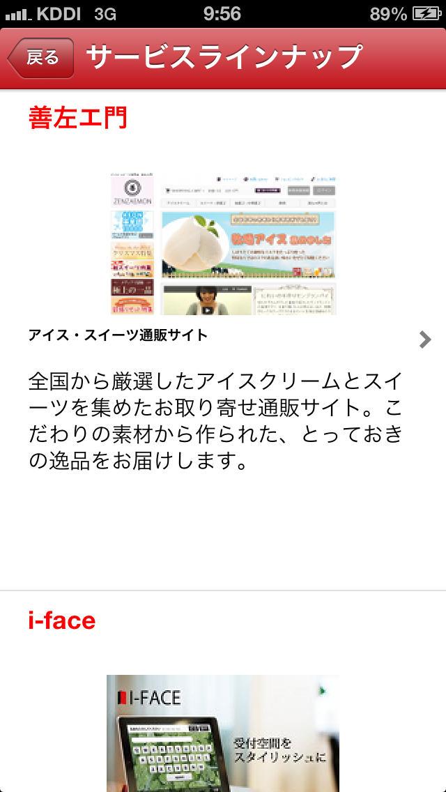 アイエンターアプリのスクリーンショット_4