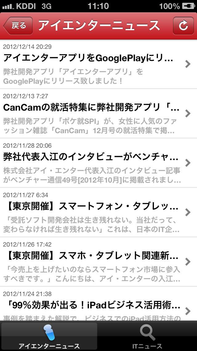 アイエンターアプリのスクリーンショット_5