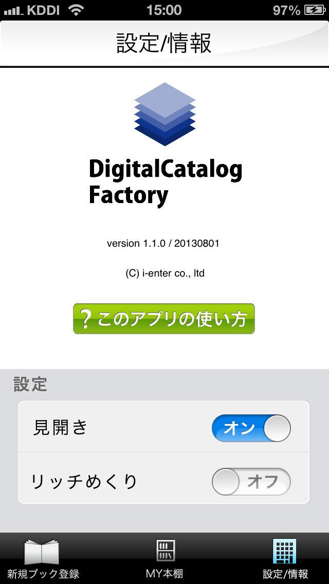 DigitalCatalogFactoryのスクリーンショット_1