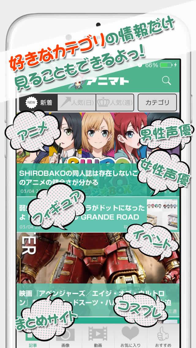 アニマト - アニメニュースとテレビ番組表をまとめてチェックのスクリーンショット_3