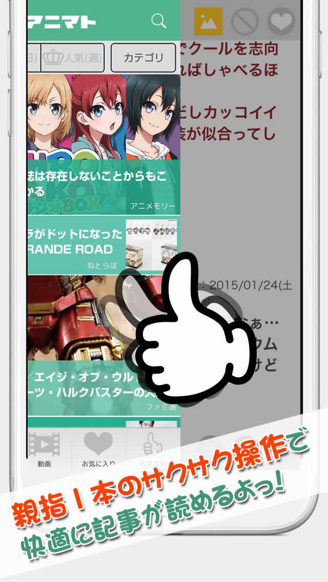 アニマト - アニメニュースとテレビ番組表をまとめてチェックのスクリーンショット_5