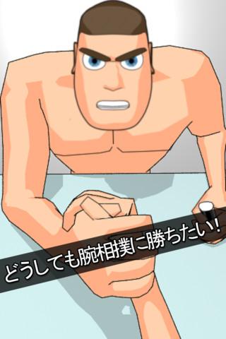 ボクシング VS 腕相撲のスクリーンショット_1