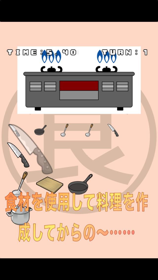 モンスター×クッキング 完全無料パズルRPGのスクリーンショット_4