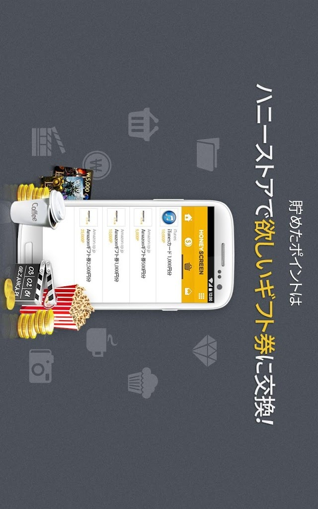 ハニースクリーン:お小遣いが稼げるアプリでスタンプゲット!のスクリーンショット_3