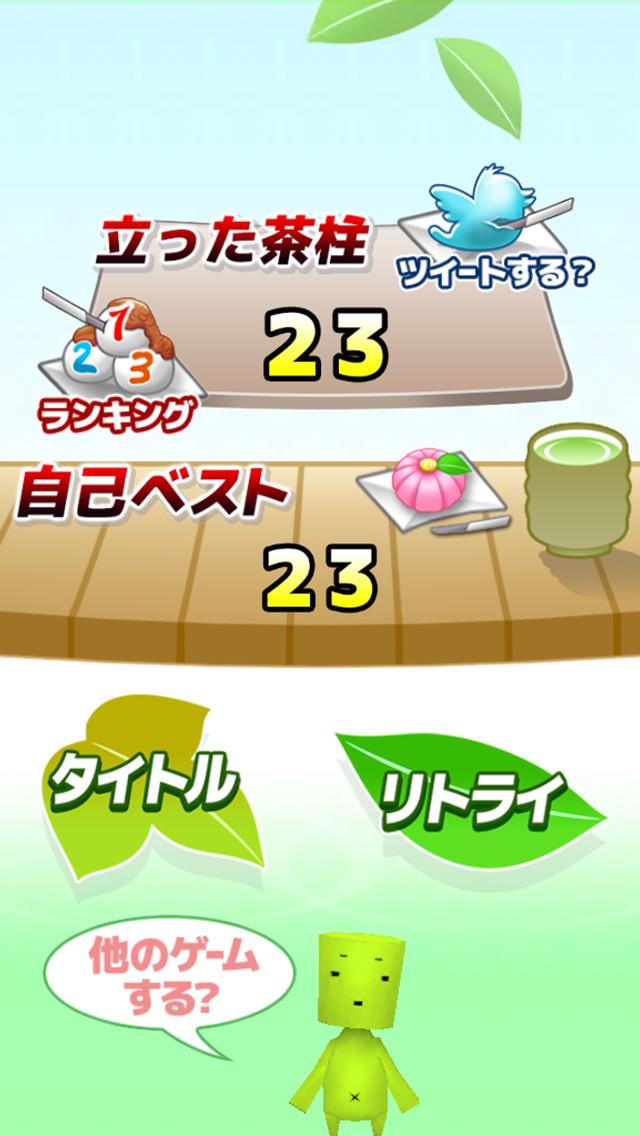 茶柱くんのスクリーンショット_4