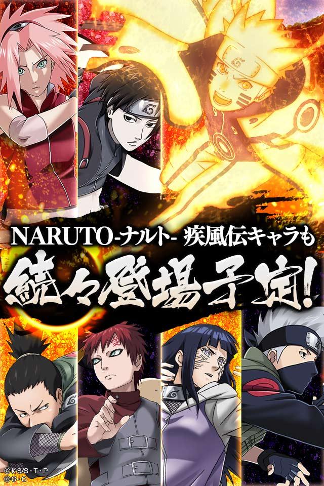 NARUTO -ナルト- 忍コレクション 疾風乱舞のスクリーンショット_4