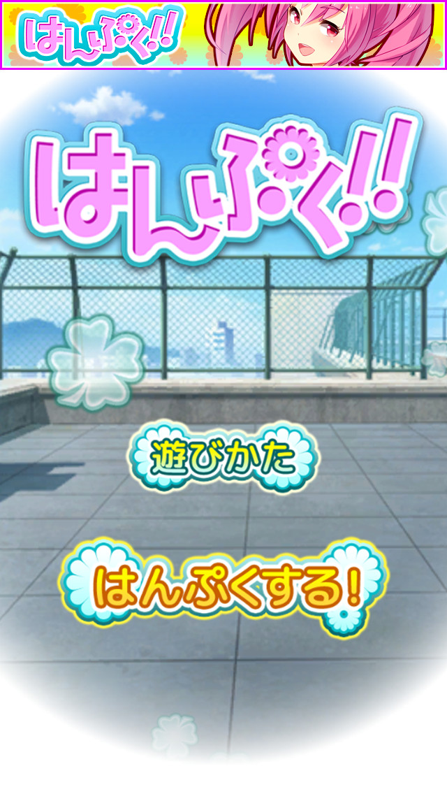 はんぷく!!のスクリーンショット_2