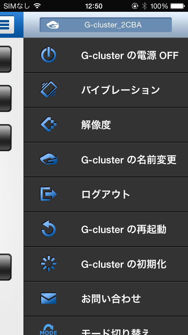 G-clusterリモートのスクリーンショット_5