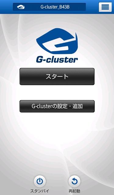 G-clusterリモートのスクリーンショット_3