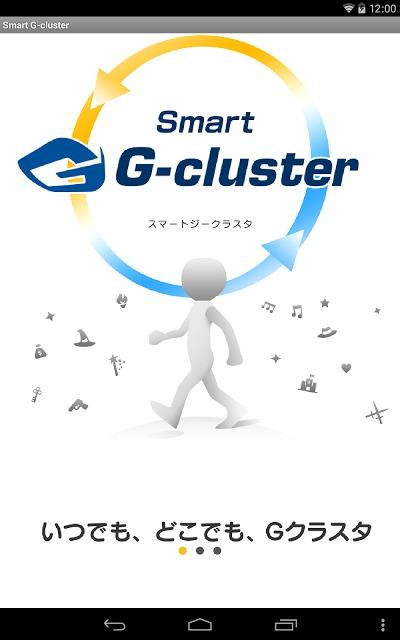 Smart G-cluster(スマート ジークラスタ)のスクリーンショット_1