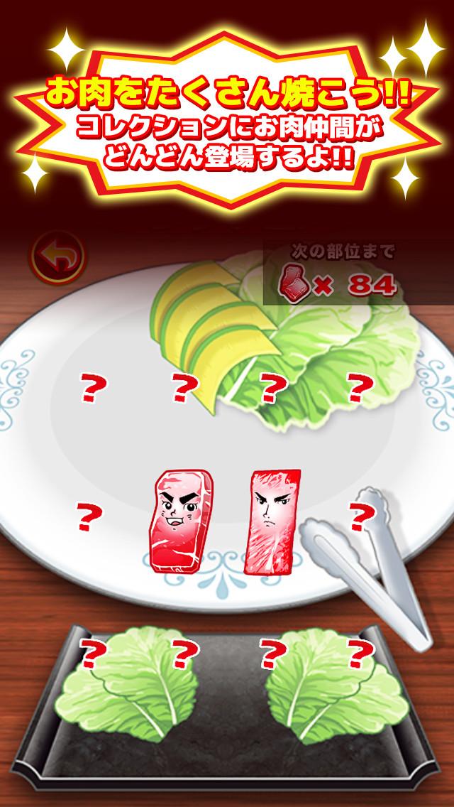 焼肉食べ放題のスクリーンショット_5