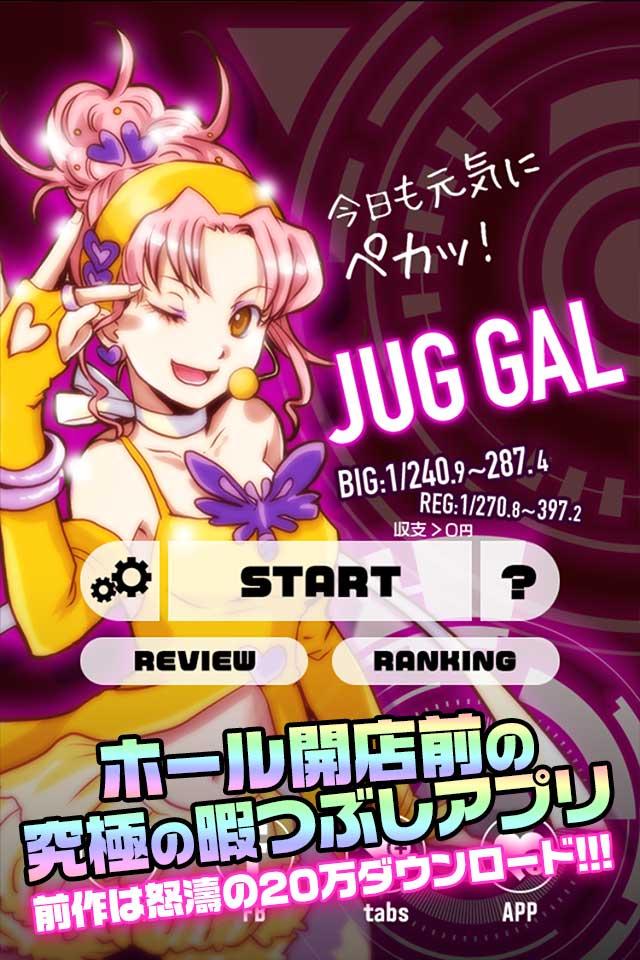 JUG GALのスクリーンショット_1