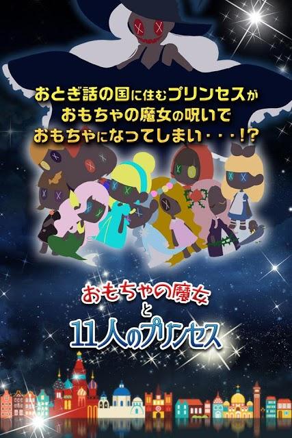 放置育成ゲーム おもちゃの魔女と11人のプリンセスのスクリーンショット_1
