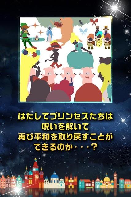 放置育成ゲーム おもちゃの魔女と11人のプリンセスのスクリーンショット_4