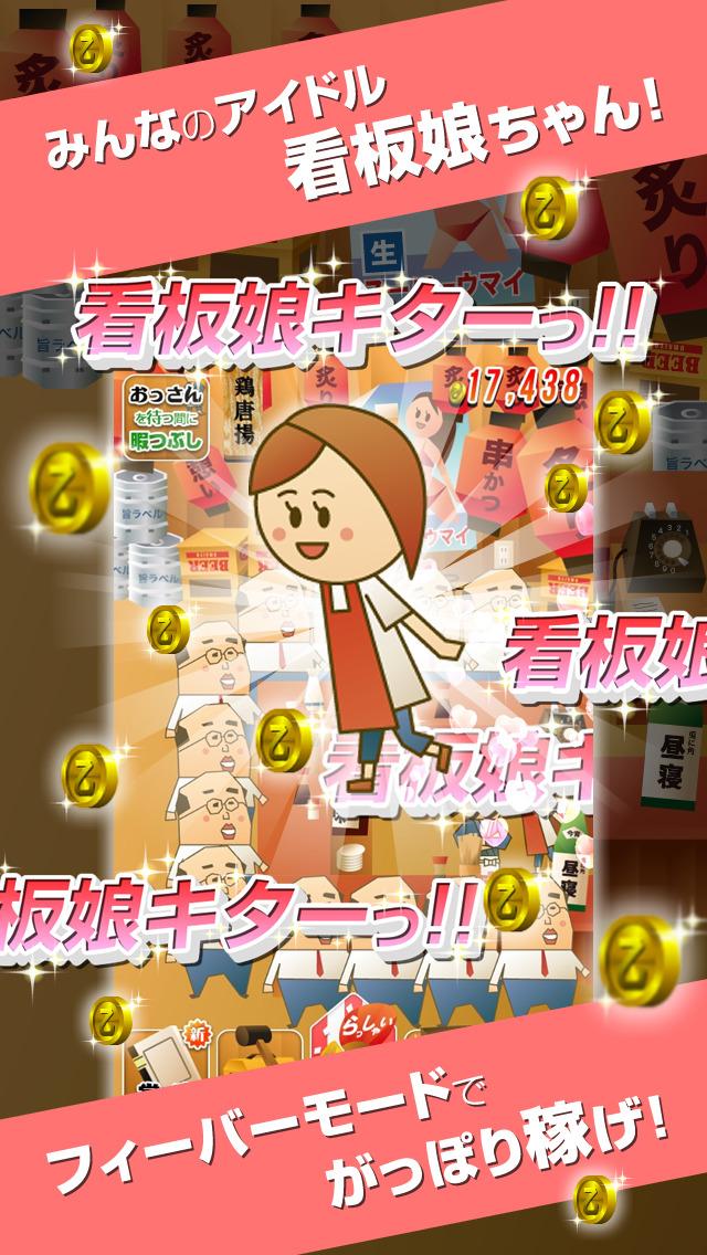 集まれおっさん酒場 〜小さな恋の物語〜【放置系】のスクリーンショット_4