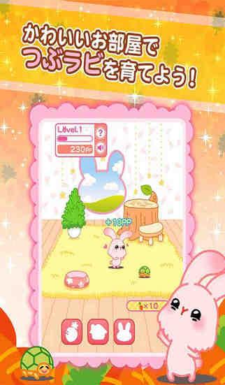つぶラビ◆かわいい無料ペット放置育成ゲームのスクリーンショット_2