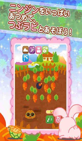 つぶラビ◆かわいい無料ペット放置育成ゲームのスクリーンショット_3