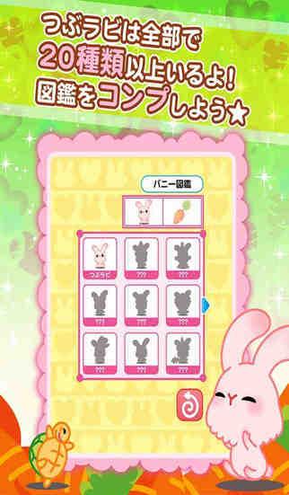 つぶラビ◆かわいい無料ペット放置育成ゲームのスクリーンショット_4