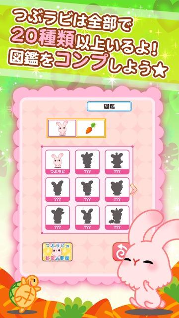 つぶラビ!〜かわいいうさぎの育成ゲームのスクリーンショット_4