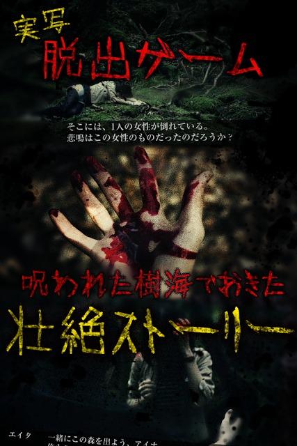樹海からの脱出~壮絶なストーリーのミステリー系ホラーゲーム~のスクリーンショット_1