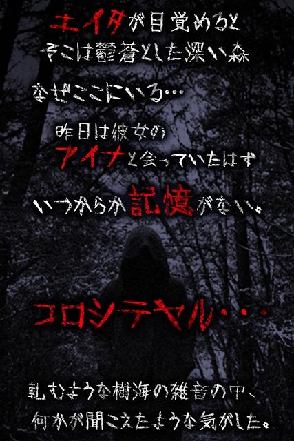 樹海からの脱出~壮絶なストーリーのミステリー系ホラーゲーム~のスクリーンショット_3
