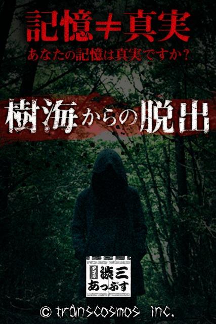 樹海からの脱出~壮絶なストーリーのミステリー系ホラーゲーム~のスクリーンショット_4