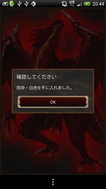 放置&生贄系RPGゲーム ソウルクリスタルのスクリーンショット_4