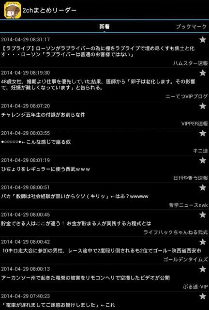 シンプルで広告の少ない2chまとめリーダーアプリのスクリーンショット_5