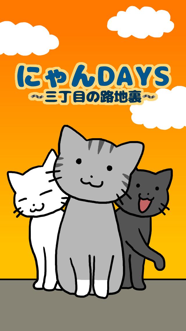 にゃんDAYSのスクリーンショット_1