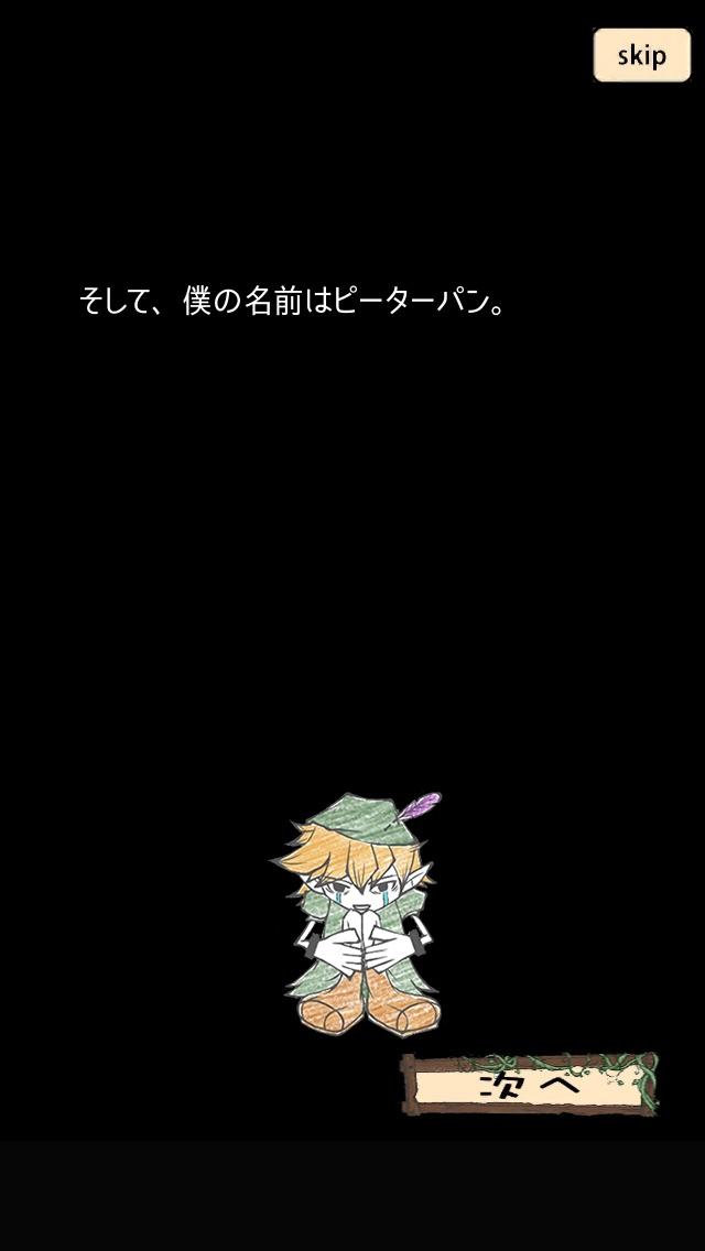 ピーターパン 〜後の物語〜のスクリーンショット_1