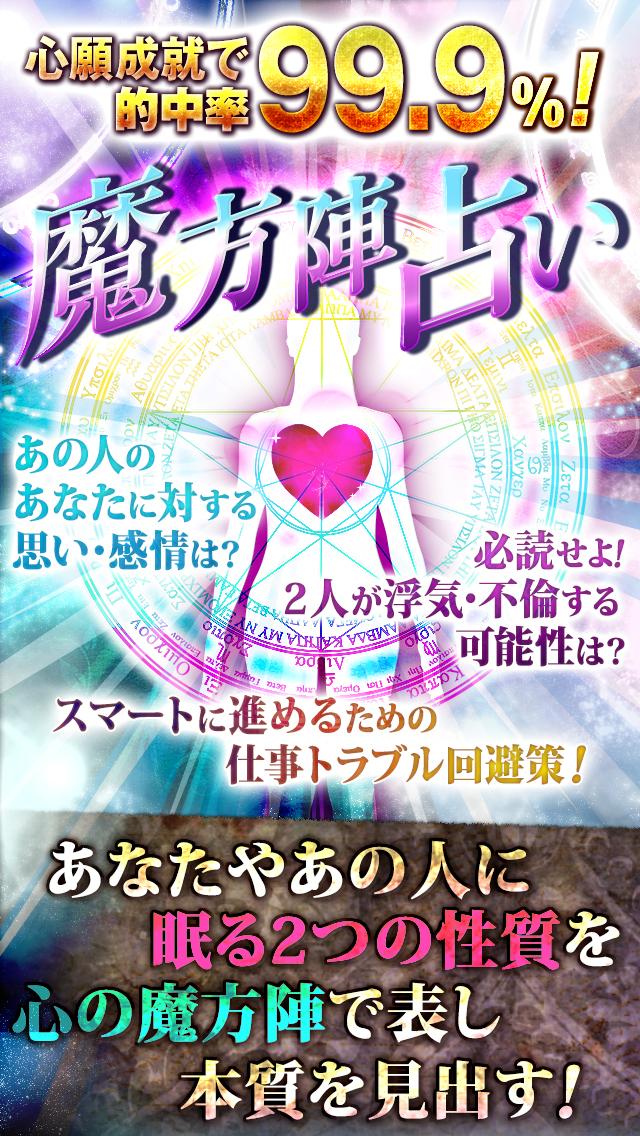 【[人気]神的中】運命・性質を描く心の魔方陣占い-人気占い師が導く2015年運気・恋の相性-のスクリーンショット_1