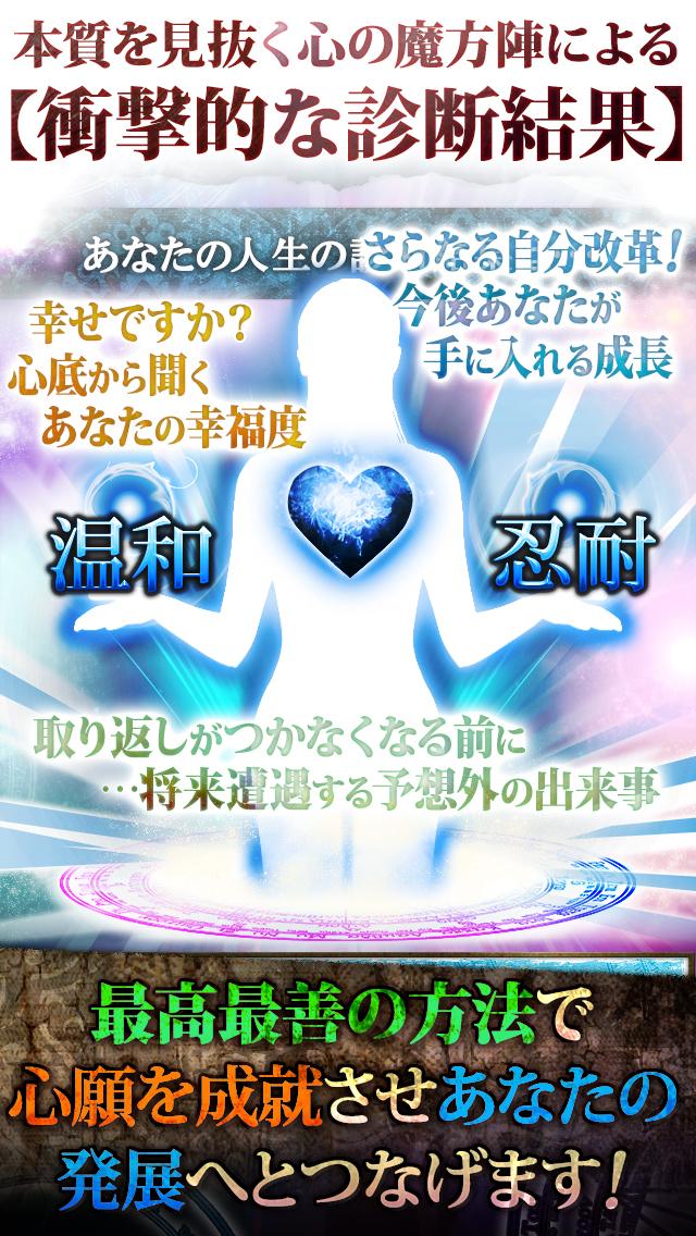 【[人気]神的中】運命・性質を描く心の魔方陣占い-人気占い師が導く2015年運気・恋の相性-のスクリーンショット_3