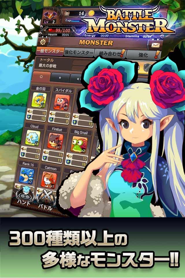 バトルモンスター(Battle Monster)のスクリーンショット_1