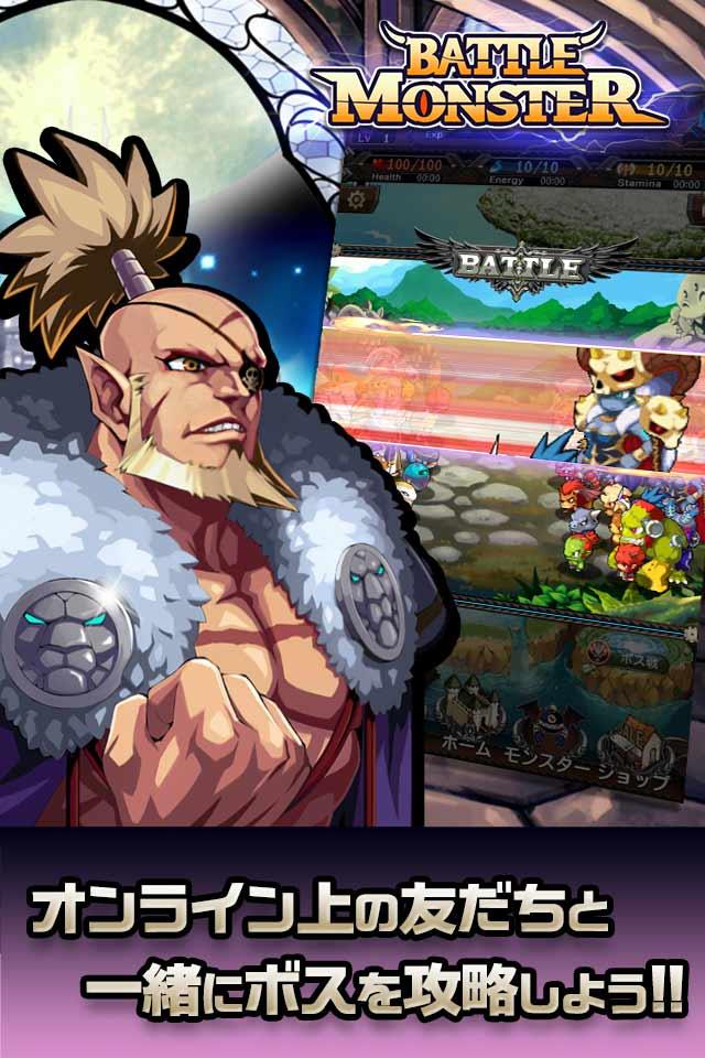 バトルモンスター(Battle Monster)のスクリーンショット_2