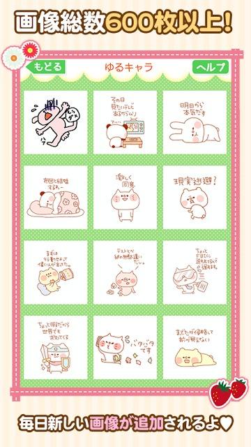スタンプ無料プレゼント★デコスタンプ★のスクリーンショット_3