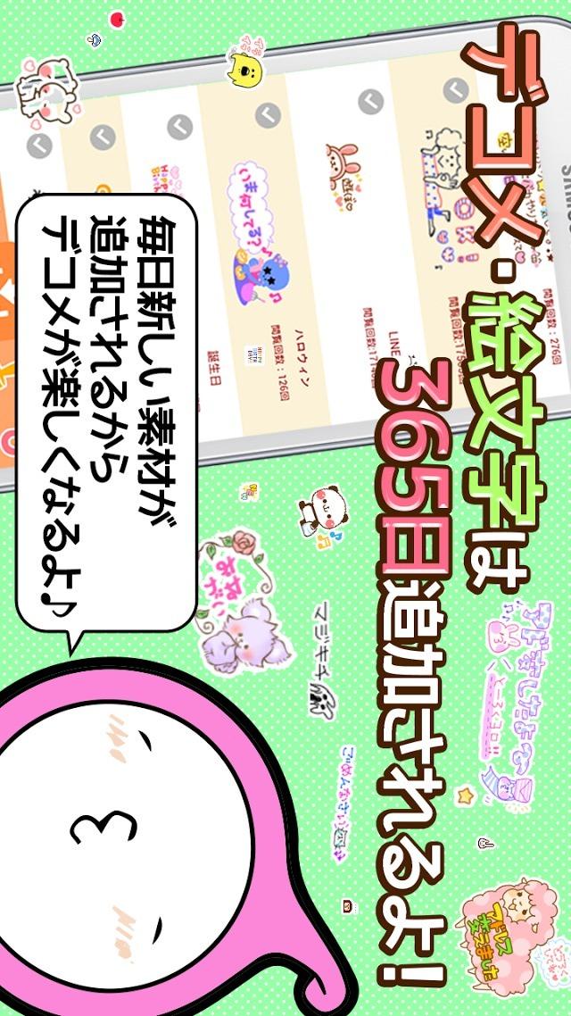 メール★エモジバ☆デコメ絵文字スタンプ画像全部無料で取り放題のスクリーンショット_2