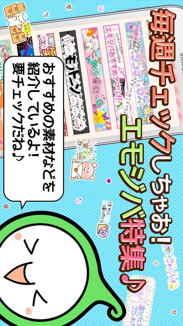 メール★エモジバ☆デコメ絵文字スタンプ画像全部無料で取り放題のスクリーンショット_3