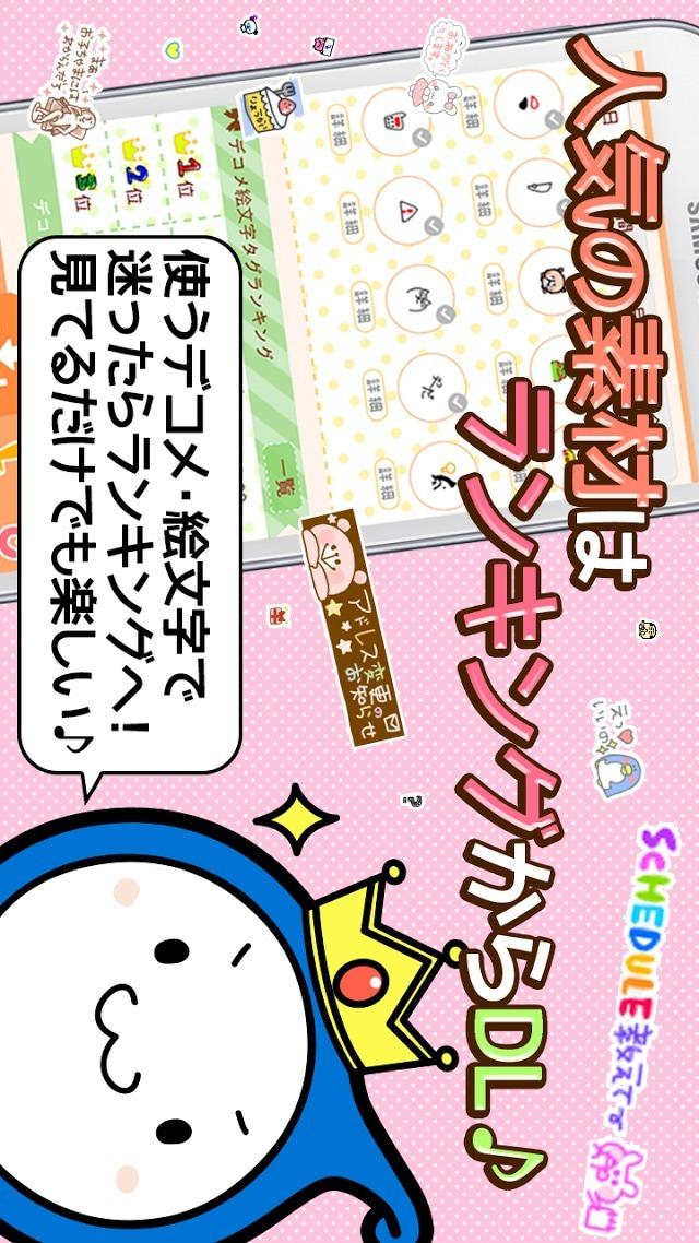 メール★エモジバ☆デコメ絵文字スタンプ画像全部無料で取り放題のスクリーンショット_4